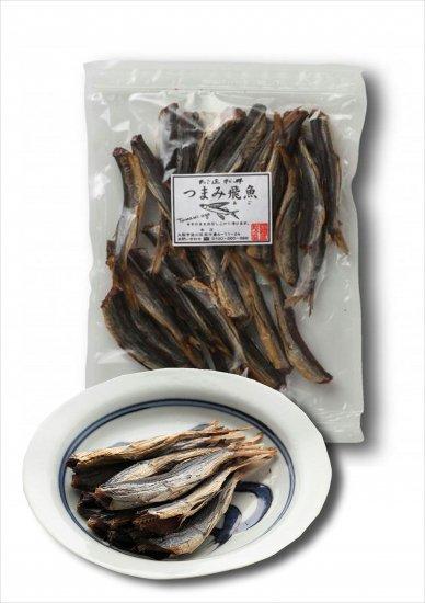 お徳用つまみ飛魚(あご)150g【画像3】