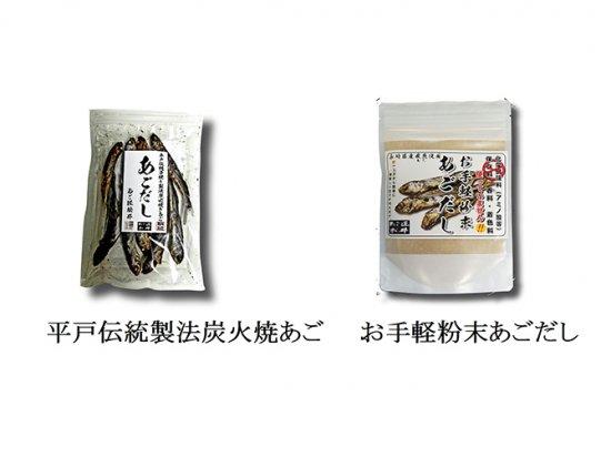 平戸伝統製法炭火あご と お手軽粉末あごだし