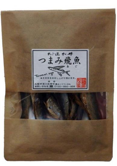 つまみ飛魚 45g【画像2】