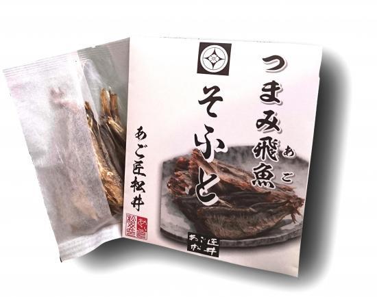 ソフトつまみ飛魚 45g【画像4】