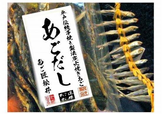 平戸伝統製法炭火焼あご【画像2】
