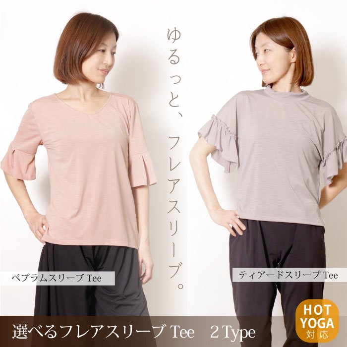 ヨガウェア 選べるフレアスリーブTee2タイプ Tシャツ