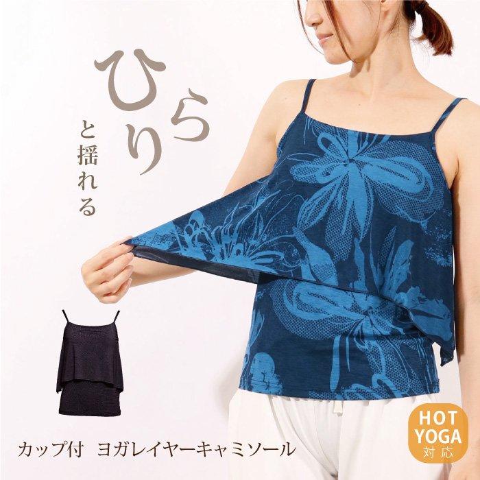 【カップ付き】レイヤーキャミソール ヨガウェア フィットネスウェア