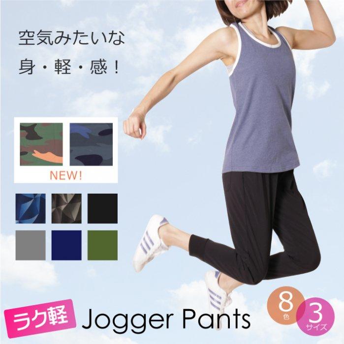 ラク軽ジョガーパンツ フィットネスウェア スポーツ パンツ ヨガウェア