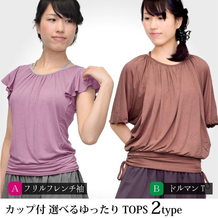 ヨガウェア カップ付 ヨガトップス タンク Tシャツ ドルマン キャミ おうちでヨガ