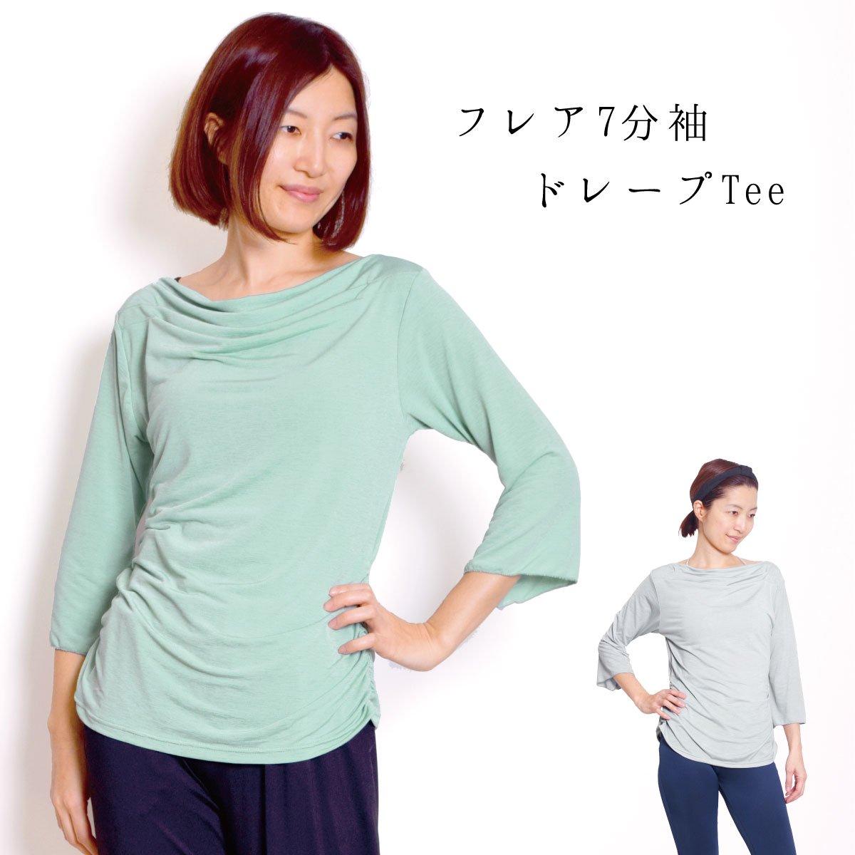 ヨガウェア フレア7分袖ドレープTee Tシャツ