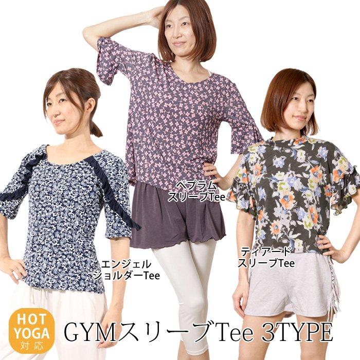 GYMスリーブTee2タイプ プリントTシャツ 柄Tシャツ おうちでヨガ