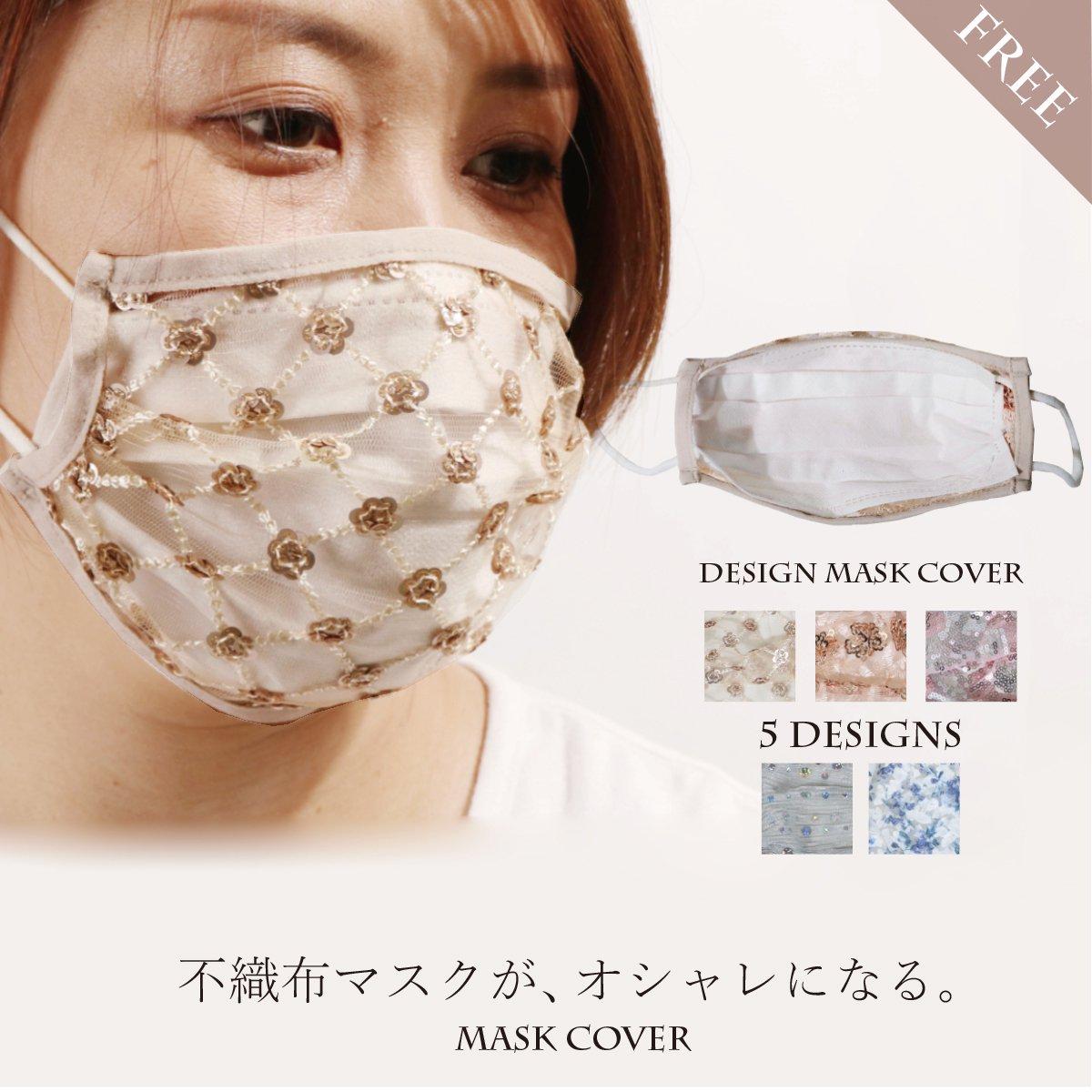 マスク カバー ドレスアップ 洗える プリーツ おしゃれ 可愛い かわいい 女性 レディース  立体マスク 花粉症 衛生的 不織布マスクと合わせて【ゆうパック送料無料】