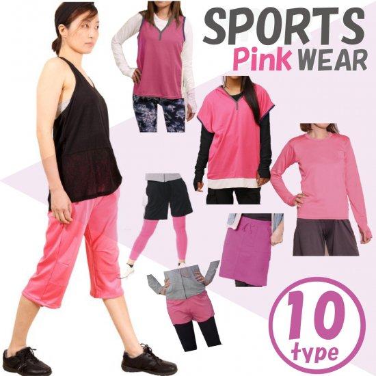 ピンク スポーツウェア レディース ヨガ トップス パンツ 吸汗速乾 ストレッチ おしゃれ かわいい アウトレット ランニングウェア ジム レギンス スポーツパンツ