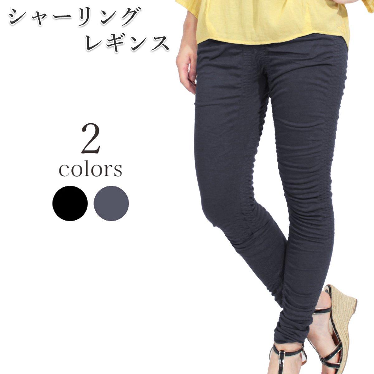 デザインレギンス くしゅくしゅ シャーリング スタッズ レギンス シャーリング レギパン