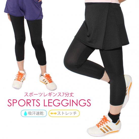 8カラー スポーツレギンス7分丈 ヨガウェア ヨガパンツ※スカートは別売りです ランニングウェア ランニングパンツ【ヨガボトム】