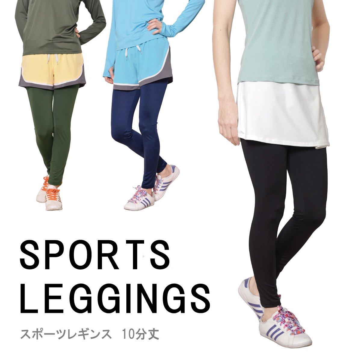 吸汗速乾スポーツレギンス10分丈 【 ロング丈】※スカートは別売りです ヨガウェア ランニングウェア ランニングパンツ レディース タイツ