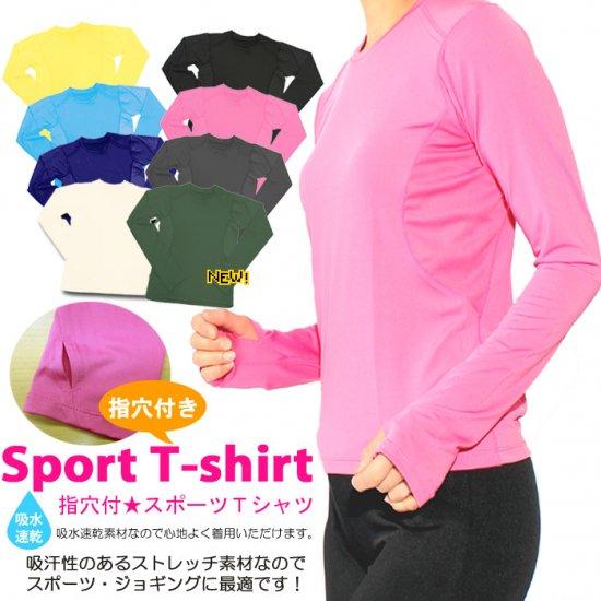 吸汗速乾素材の超ストレッチ☆指穴付きスポーツTシャツ ヨガウェア ランニングウェア レディース 吸水速乾シャツ 長袖