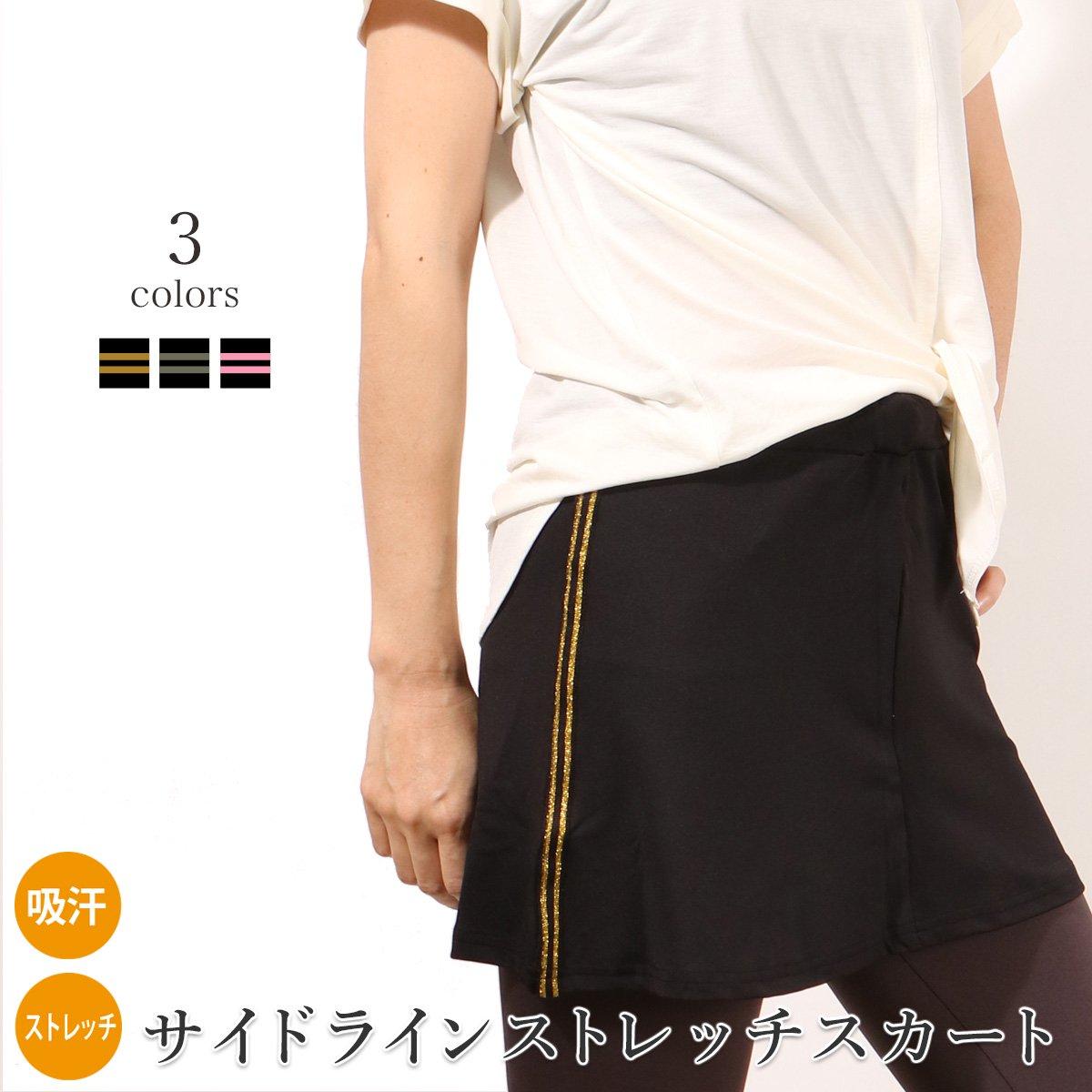 サイドラインスカート ヨガウェア 【ヨガボトム】 ランニングウェア ランニングスカート