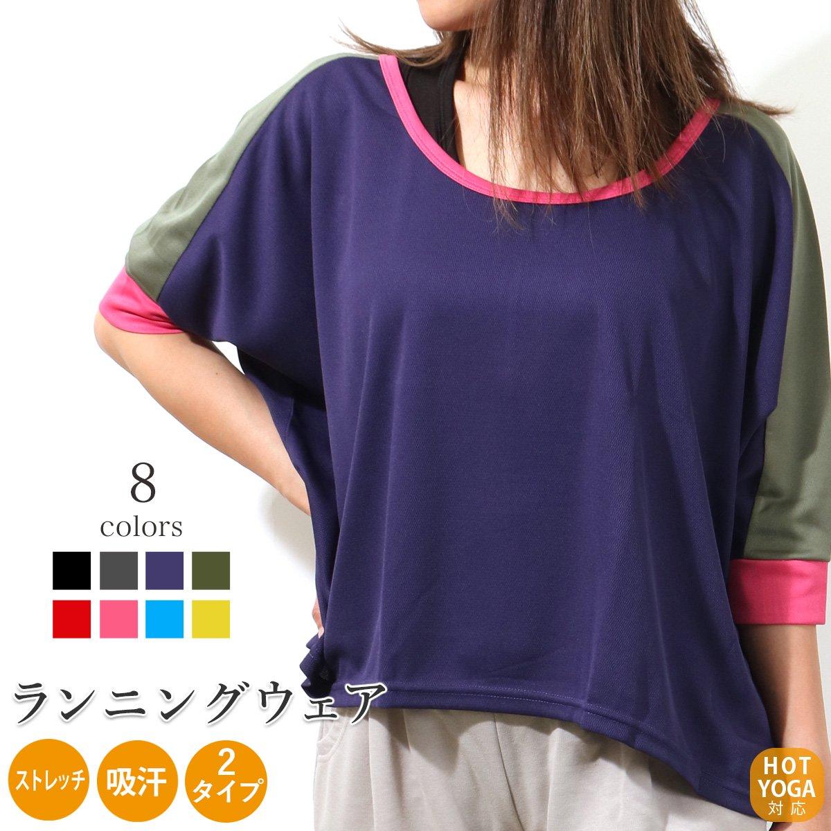 通気性バツグン フィットネスTシャツ ヨガウェア トレーニング フィットネス レディース フレンチ袖