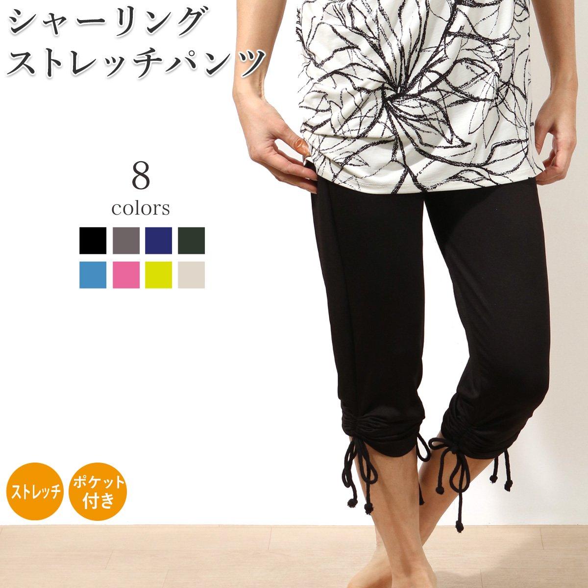 裾ひも調整可能な7分丈裾ヒモ美脚シャーリングパンツ 全8色 2サイズ ヨガウェア ヨガパンツ【ヨガボトム】