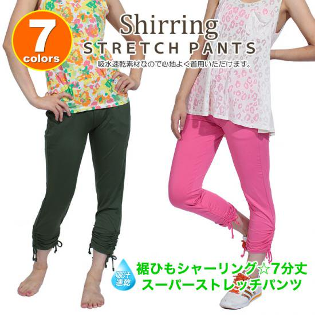 ヨガウェア ヨガパンツ 裾ひも調整可能な7分丈裾ヒモ美脚シャーリングパンツ 全8色 2サイズ ヨガボトム