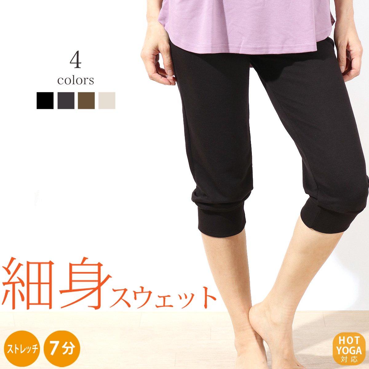 裾しぼりスウェットパンツ サルエルパンツ ヨガウェア 7分丈【ヨガボトム】【ヨガウェア】
