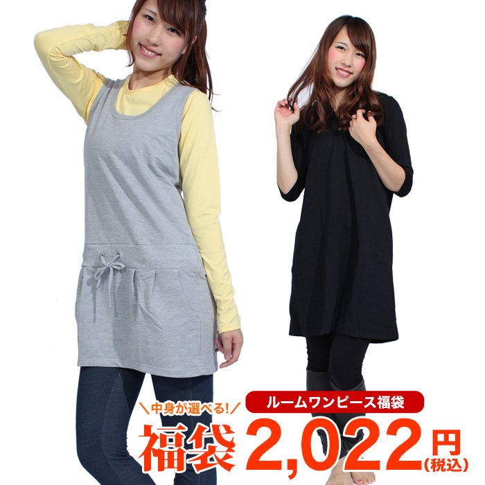 福袋 2020 レディース 数量限定!選べる色とタイプ☆ルームワンピの中から2点