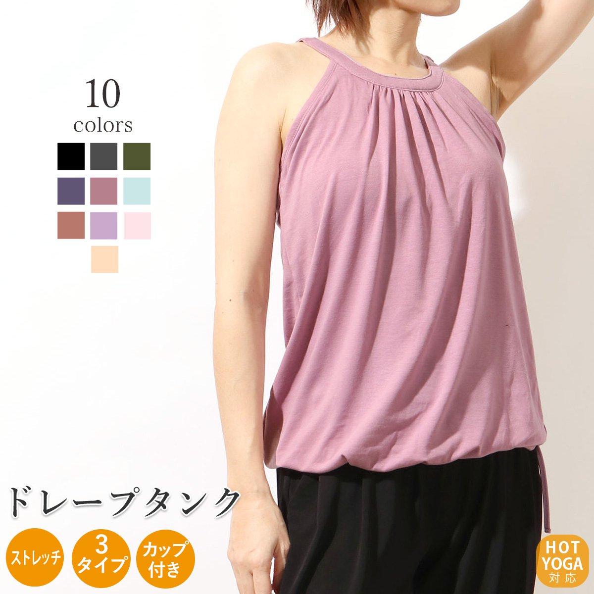 ヨガウェア 3タイプ カップ付トップス 5分袖Tシャツ キャミ フィットネスウェア ピラティス ホットヨガ
