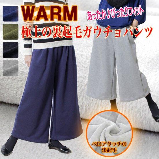 裏起毛 極上の裏起毛ガウチョパンツ レディース スウェットパンツ ガウチョパンツ 裏起毛スカート 防寒インナー 防寒 保温 冷え防止