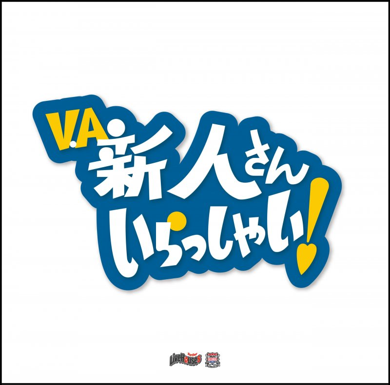 V.A 新人さんいらっしゃい-For Our Live Houses-