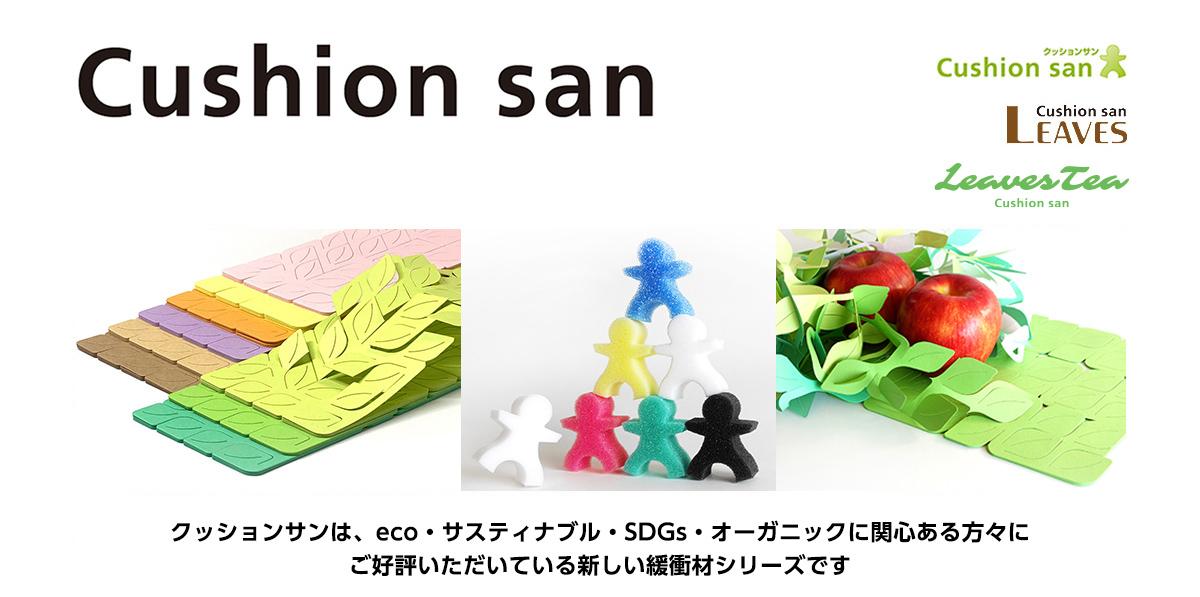 cushionsan.com / クッションサン