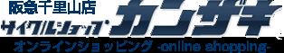 CSカンザキ阪急千里山店オンラインショッピング