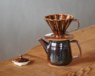 コーヒーポット&ドリッパーセット(飴釉)