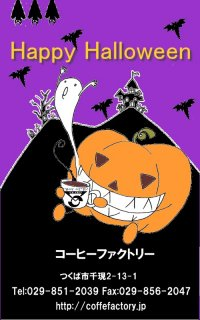 <img class='new_mark_img1' src='//img.shop-pro.jp/img/new/icons1.gif' style='border:none;display:inline;margin:0px;padding:0px;width:auto;' />ハロウィンブレンド HalloweenBlend