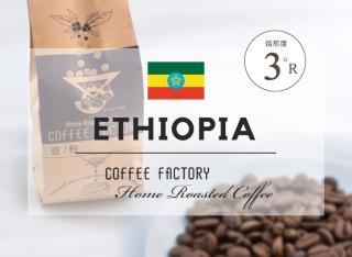 エチオピア イルガチェフェG1 ゲデブ ウォルカ・サカロ【3°R】