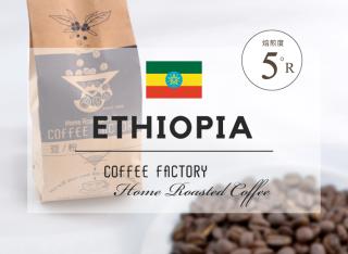 エチオピア イルガチェフェG1 ゴチチ ナチュラル【5°R】