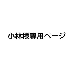 【小林様専用ページ】星のネックレス,修理代