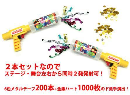 6色メタルテープ(or金銀メタルテープ)+金銀メタル吹雪入りスペシャル2本セット【キャノン砲2本セット】