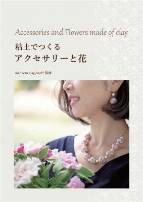 書籍「粘土でつくる アクセサリーと花」