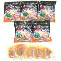 マルチョンラーメン(チャーシュー付)5食セット