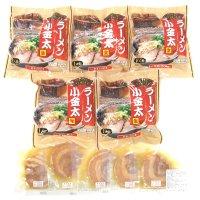 ラーメン小金太(チャーシュー付)5食セット