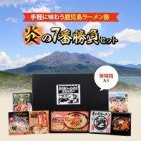 【箱入り】鹿児島名店ラーメン 炎の7番勝負セット 送料無料