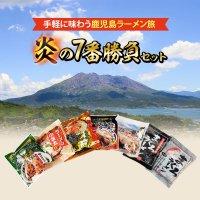 【袋入り】鹿児島名店ラーメン 炎の7番勝負セット 送料無料
