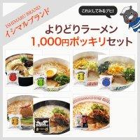 イシマルブランド|よりどりラーメン1000円ポッキリセット【送料無料】