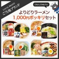 ご当地ブランド|よりどりラーメン1000円ポッキリセット【送料無料】