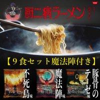 【魔法陣付】厨二病ラーメン9食セット
