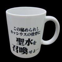 魔具骨斧(マグカップ)