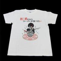 帝叉熱(Tシャツ)