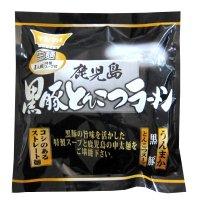 鹿児島 黒豚とんこつラーメン(1人前・袋入)