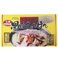 鹿児島 黒豚ちゃんぽん(2人前・箱入)