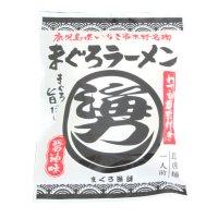 串木野 まぐろラーメン わさび付(1人前・袋入・即席麺)