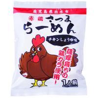 赤鶏さつまらーめん(1人前・袋入・即席麺)