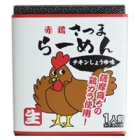 赤鶏さつまらーめん(1人前・箱入)