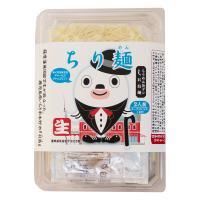 羽島 ちり麺(2人前・フードパック)
